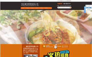 南通金才泰丰信息技术有限公司-范兵餐饮管理有限公司