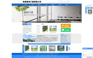 南通金才泰丰信息技术有限公司-南通惠海门窗有限公司