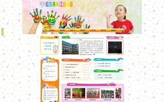 南通金才泰丰信息技术有限公司-启东市长江幼儿园