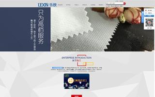 南通金才泰丰信息技术有限公司-启东市乐欣经纬编织厂
